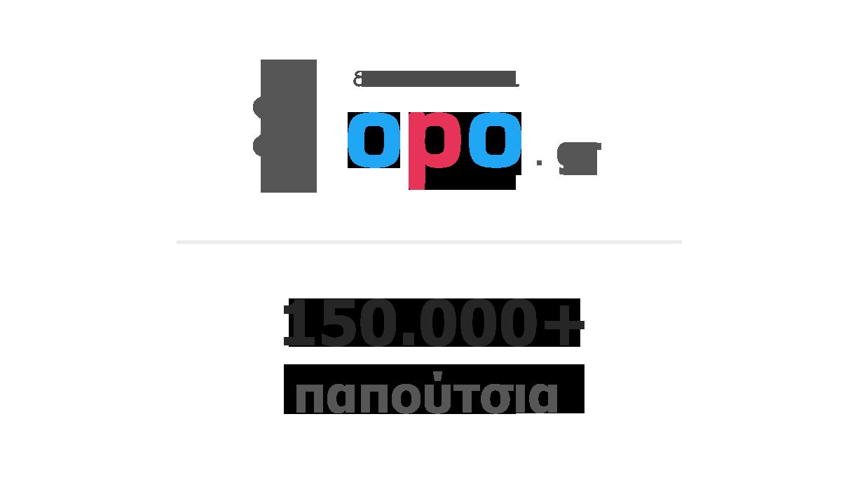 09dc6689e315 Φθηνά παπούτσια - όλα τα παπούτσια online « opo.gr